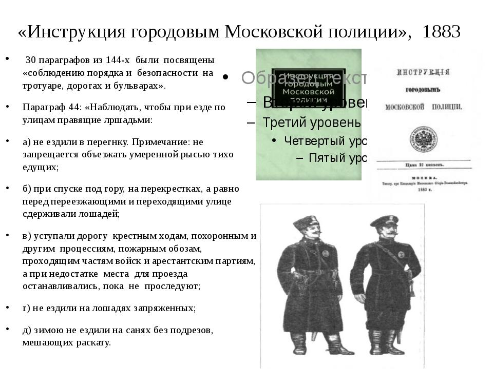 «Инструкция городовым Московской полиции», 1883 30 параграфов из 144-х были п...