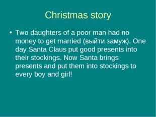 Christmas story Two daughters of a poor man had no money to get married (выйт