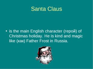 Santa Claus is the main English character (герой) of Christmas holiday. He is