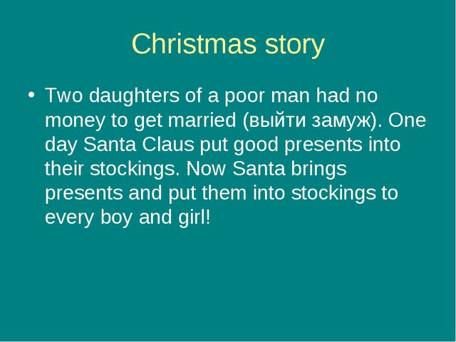Christmas story Two daughters of a poor man had no money to get married (выйт...
