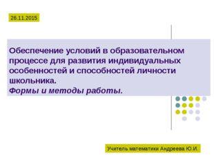 Обеспечение условий в образовательном процессе для развития индивидуальных ос