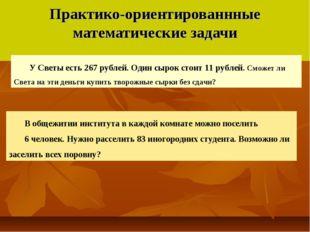 Практико-ориентированнные математические задачи У Светы есть 267 рублей. Оди