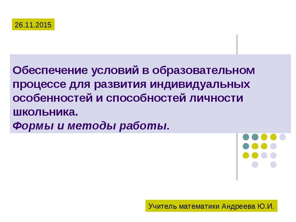 Обеспечение условий в образовательном процессе для развития индивидуальных ос...