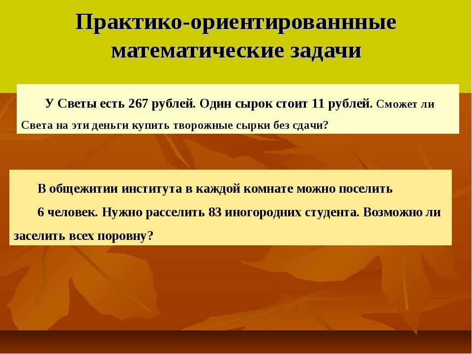 Практико-ориентированнные математические задачи У Светы есть 267 рублей. Оди...