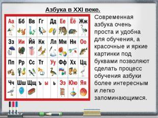 Азбука в XXI веке. Современная азбука очень проста и удобна для обучения, а к