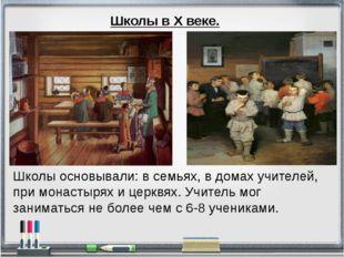 Школы в X веке. Школы основывали: в семьях, в домах учителей, при монастырях