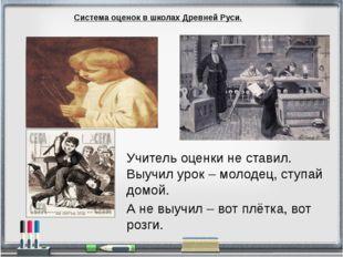 Система оценок в школах Древней Руси. Учитель оценки не ставил. Выучил урок