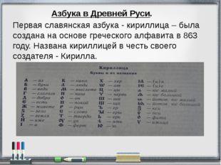 Азбука в Древней Руси. Первая славянская азбука - кириллица – была создана н