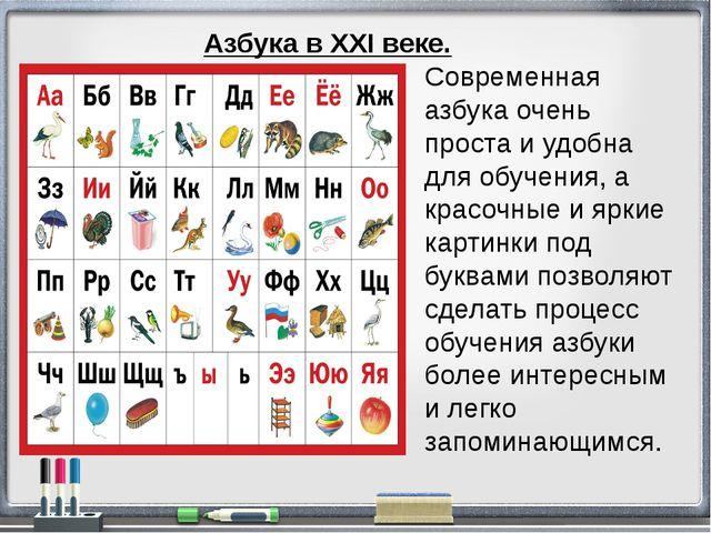 Азбука в XXI веке. Современная азбука очень проста и удобна для обучения, а к...