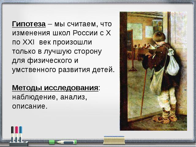 Гипотеза – мы считаем, что изменения школ России с X по XXI век произошли тол...