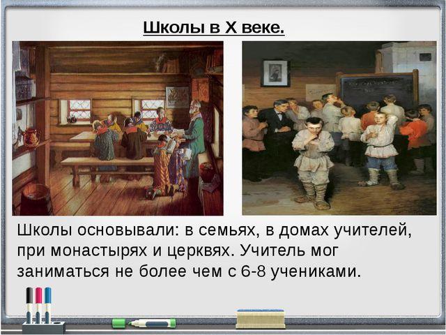 Школы в X веке. Школы основывали: в семьях, в домах учителей, при монастырях...