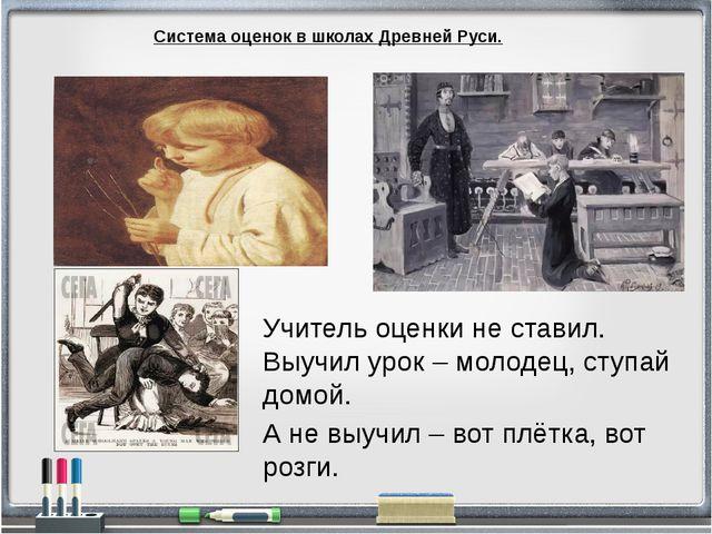 Система оценок в школах Древней Руси. Учитель оценки не ставил. Выучил урок...