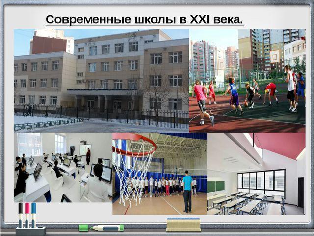 Современные школы в XXI века.