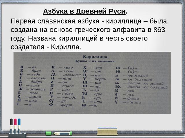 Азбука в Древней Руси. Первая славянская азбука - кириллица – была создана н...