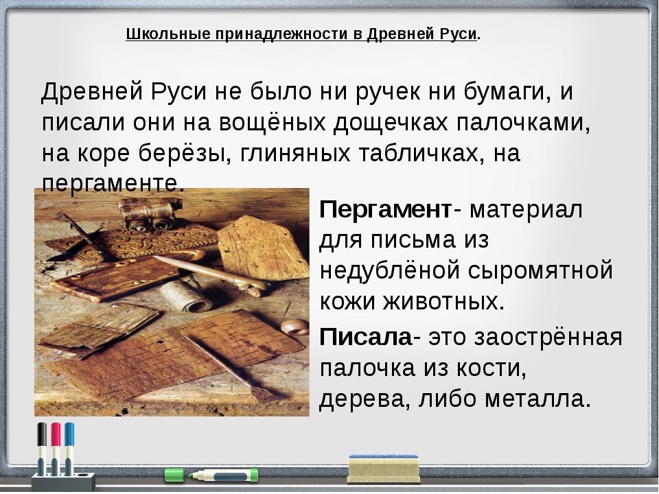Школьные принадлежности в Древней Руси. Пергамент- материал для письма из не...