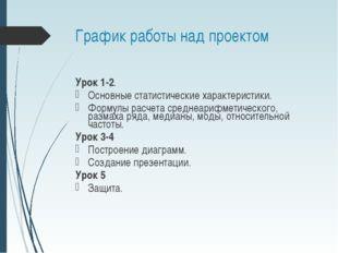 График работы над проектом Урок 1-2. Основные статистические характеристики.
