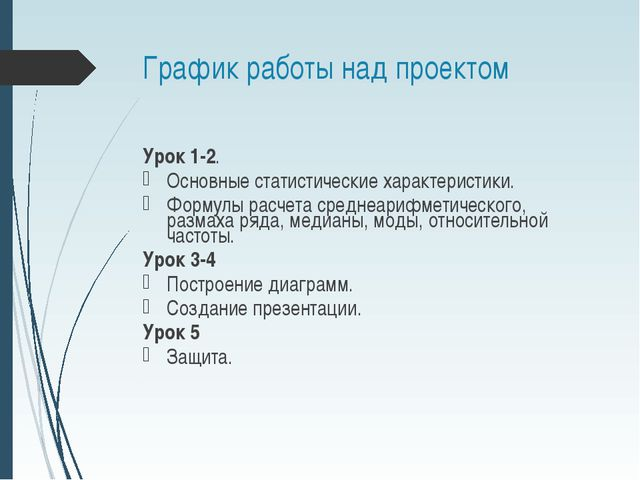 График работы над проектом Урок 1-2. Основные статистические характеристики....
