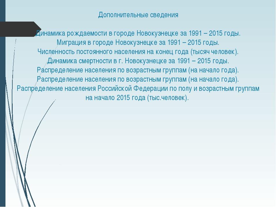 Дополнительные сведения Динамика рождаемости в городе Новокузнецке за 1991 –...