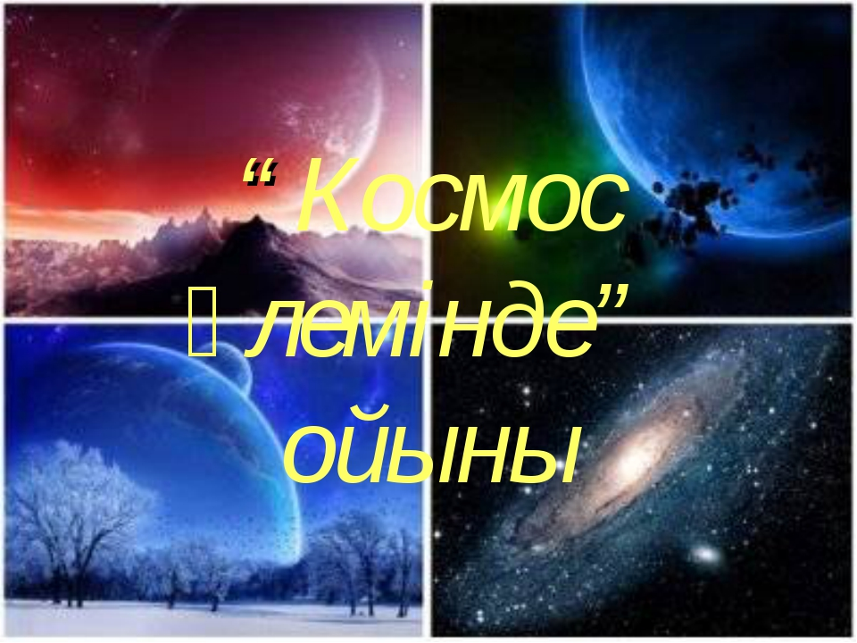 """""""Космос әлемінде"""" ойыны"""