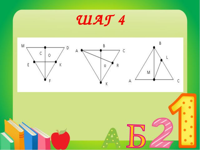 ШАГ 4