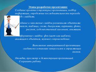 Этапы разработки презентации: Создание проекта (структуры) презентации, подбо