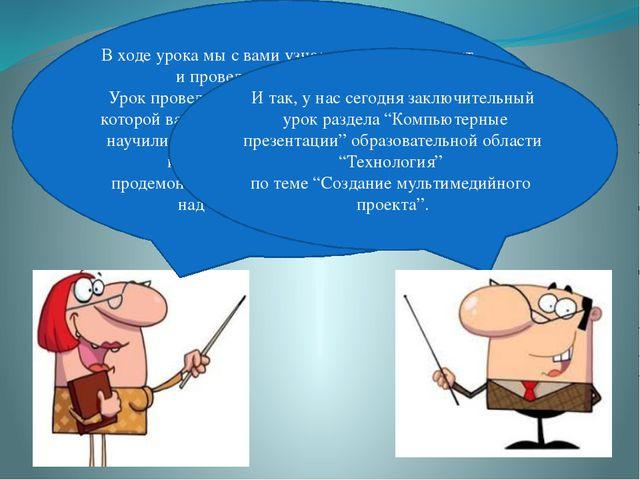 В ходе урока мы с вами узнаем: составим проект и проведем его презентацию. У...