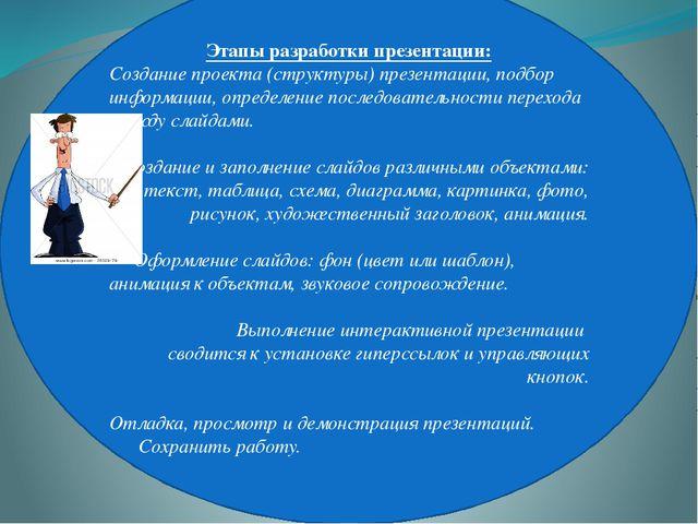 Этапы разработки презентации: Создание проекта (структуры) презентации, подбо...