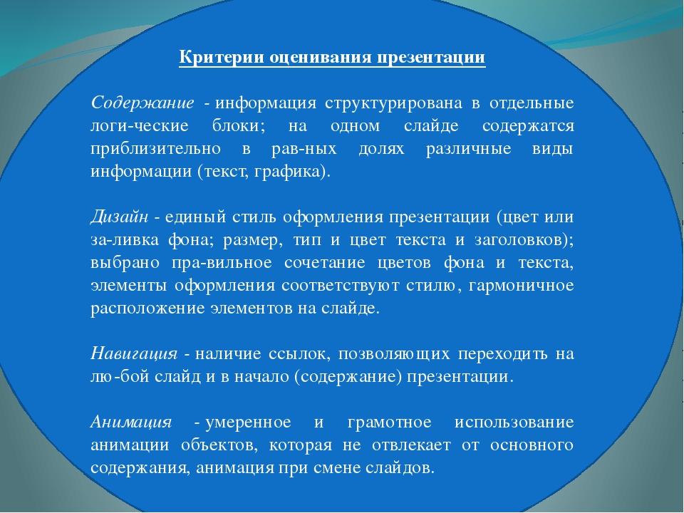 Критерии оценивания презентации Содержание -информация структурирована в отд...