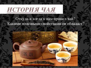ИСТОРИЯ ЧАЯ Откуда и когда к нам пришел чай? Какими полезными свойствами он о