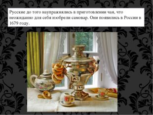 Русские до того наупражнялись в приготовлении чая, что неожиданно для себя из
