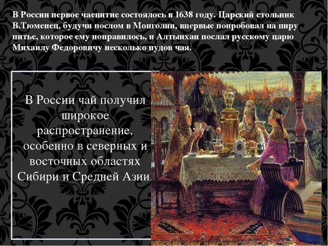 В России чай получил широкое распространение, особенно в северных и восточны...