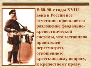 В 60-90-е годы XVIII века в России все отчетливо проявляется разложение феода