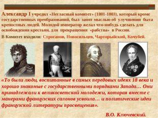 Александр I учредил «Негласный комитет» (1801-1803), который кроме государств