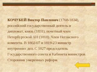 КОЧУБЕЙ Виктор Павлович (1768-1834), российский государственный деятель и дип