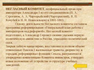 НЕГЛАСНЫЙ КОМИТЕТ, неофициальный орган при императоре Александре I из его спо