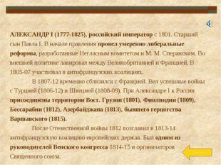 АЛЕКСАНДР I (1777-1825), российский император с 1801. Старший сын Павла I. В