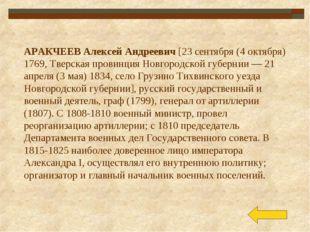 АРАКЧЕЕВ Алексей Андреевич [23 сентября (4 октября) 1769, Тверская провинция