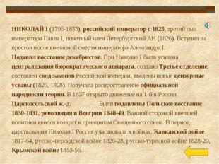 НИКОЛАЙ I (1796-1855), российский император с 1825, третий сын императора Пав