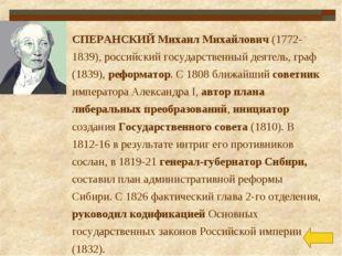 СПЕРАНСКИЙ Михаил Михайлович (1772-1839), российский государственный деятель,