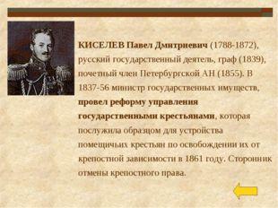 КИСЕЛЕВ Павел Дмитриевич (1788-1872), русский государственный деятель, граф (