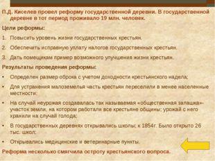 П.Д. Киселев провел реформу государственной деревни. В государственной деревн