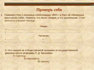 Проверь себя Сравните Указ о вольных хлебопашцах 1803 г. и Указ об обязанных