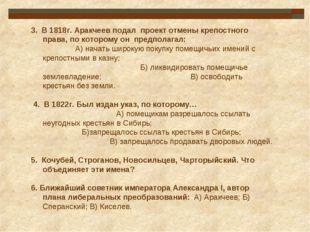 3. В 1818г. Аракчеев подал проект отмены крепостного права, по которому он пр