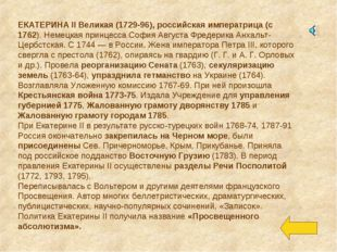 ЕКАТЕРИНА II Великая (1729-96), российская императрица (с 1762). Немецкая при