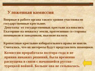 Впервые в работе органа такого уровня участвовали государственные крестьяне.