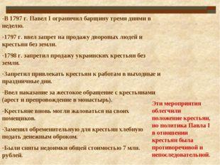 В 1797 г. Павел I ограничил барщину тремя днями в неделю. 1797 г. ввел запрет