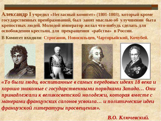 Александр I учредил «Негласный комитет» (1801-1803), который кроме государств...