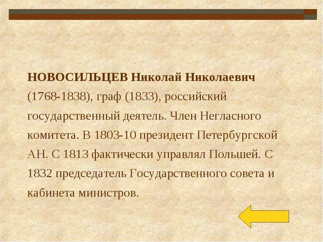НОВОСИЛЬЦЕВ Николай Николаевич (1768-1838), граф (1833), российский государст...
