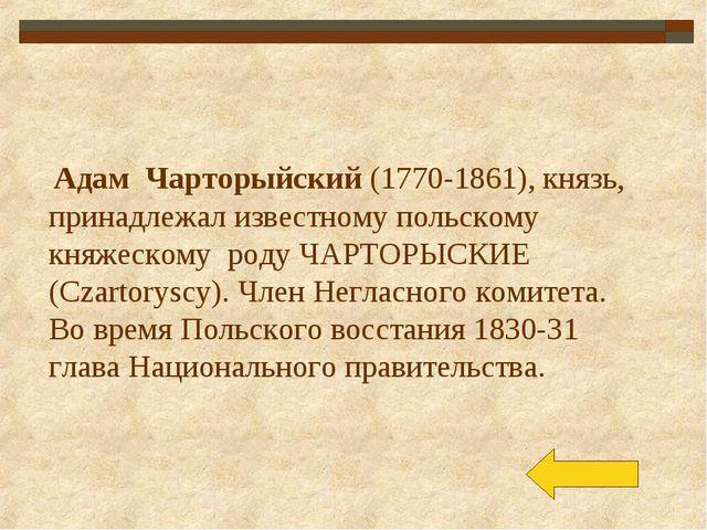 Адам Чарторыйский (1770-1861), князь, принадлежал известному польскому княже...