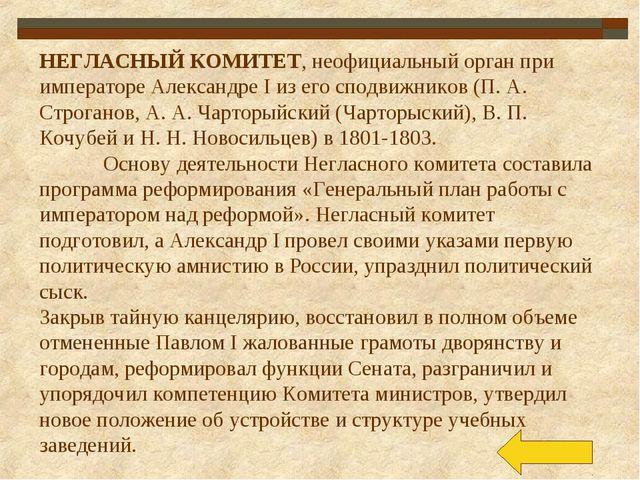 НЕГЛАСНЫЙ КОМИТЕТ, неофициальный орган при императоре Александре I из его спо...